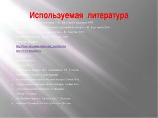 Используемая литература Аполозова Л.М. Бисероплетение. – М.: Культура и тради