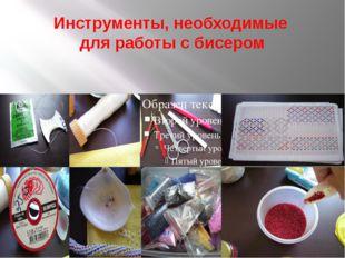 Инструменты, необходимые для работы с бисером