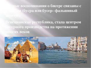 Первые воспоминания о бисере связаны с Египтом (бусра или бусер- фальшивый ж