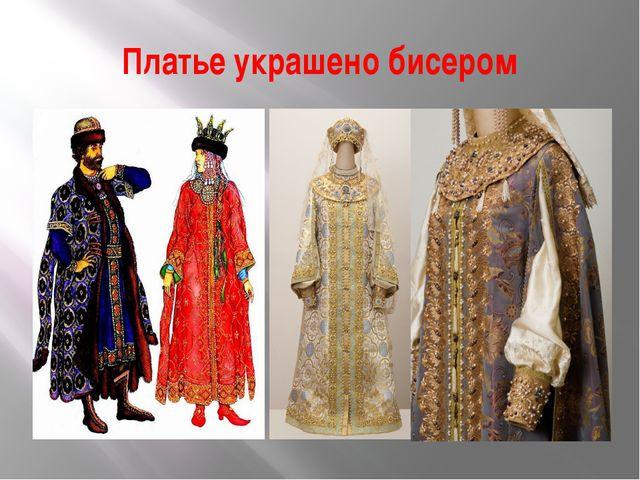 Платье украшено бисером