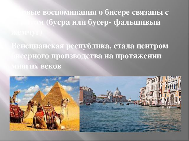 Первые воспоминания о бисере связаны с Египтом (бусра или бусер- фальшивый ж...