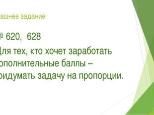 Домашнее задание № 620, 628 Для тех, кто хочет заработать дополнительные балл