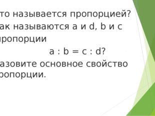 Что называется пропорцией? Как называются a и d, b и c в пропорции a : b = c
