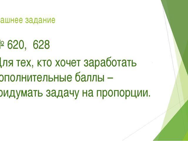 Домашнее задание № 620, 628 Для тех, кто хочет заработать дополнительные балл...