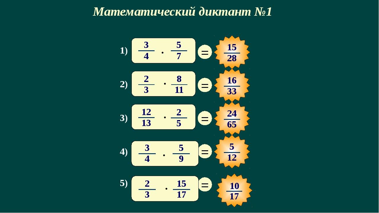 Математический диктант №1 1) 2) 3) 4) 5) = = = = = · · · · ·