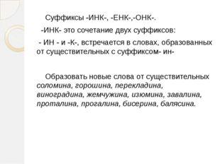 Суффиксы -ИНК-, -ЕНК-,-ОНК-. -ИНК- это сочетание двух суффиксов: - ИН - и -К
