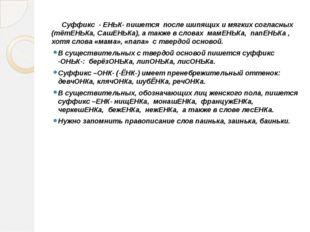 Суффикс - ЕНЬК- пишется после шипящих и мягких согласных (тётЕНЬКа, СашЕНЬКа