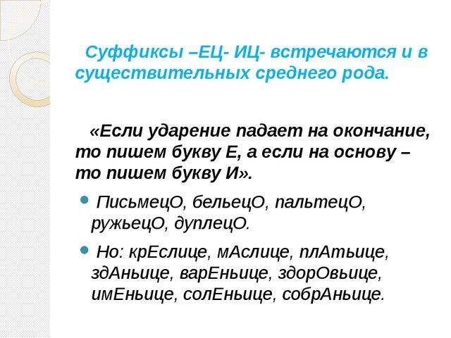 Суффиксы –ЕЦ- ИЦ- встречаются и в существительных среднего рода. «Если ударе...