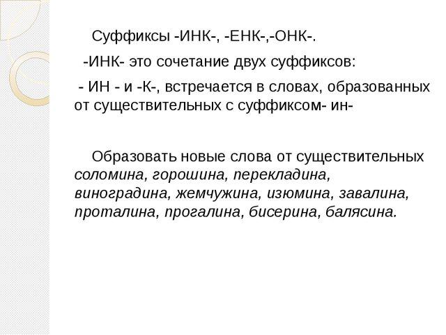 Суффиксы -ИНК-, -ЕНК-,-ОНК-. -ИНК- это сочетание двух суффиксов: - ИН - и -К...
