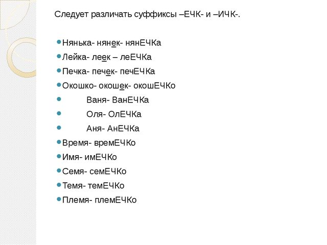 Следует различать суффиксы –ЕЧК- и –ИЧК-. Нянька- нянек- нянЕЧКа Лейка- леек...