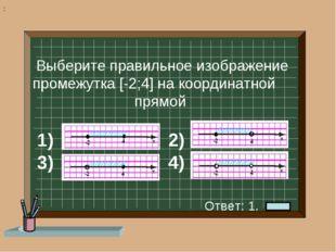 1) 2) 3) 4) Выберите правильное изображение промежутка [-2;4] на координатной