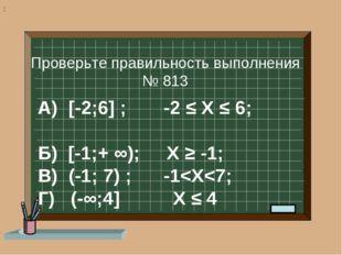 А) [-2;6] ; -2 ≤ Х ≤ 6; Б) [-1;+ ∞); Х ≥ -1; В) (-1; 7) ; -1