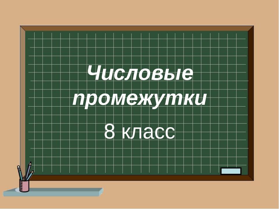 Числовые промежутки 8 класс
