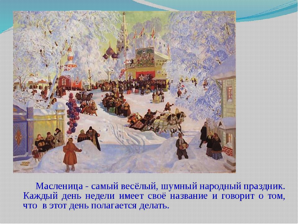 Масленица - самый весёлый, шумный народный праздник. Каждый день недели имее...