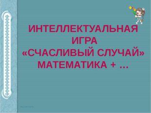 Русский язык 1: попытайтесь отыскать среднее арифметическое предметов, которы