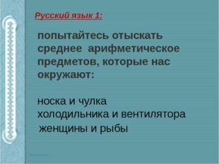 Русский язык 3: Сформулировать третью аксиому стереометрии и сделать полный с