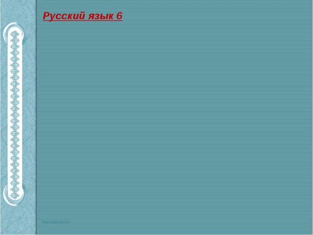 Литература 4 Цифровая поэзия. Попробуйте догадаться, в стиле каких русских по...