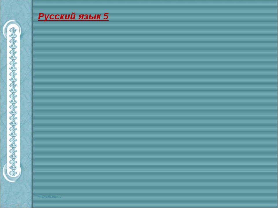 Литература 2 В сто сорок солнц закат пылал… (В.Маяковский) Один бьётся с тыся...