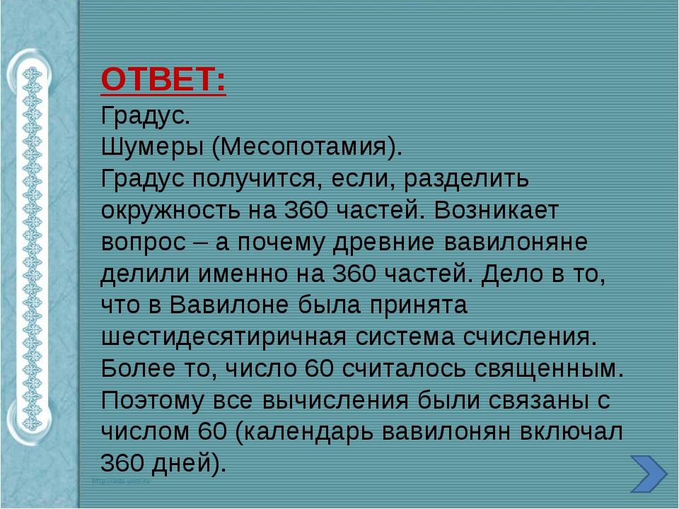 История 7