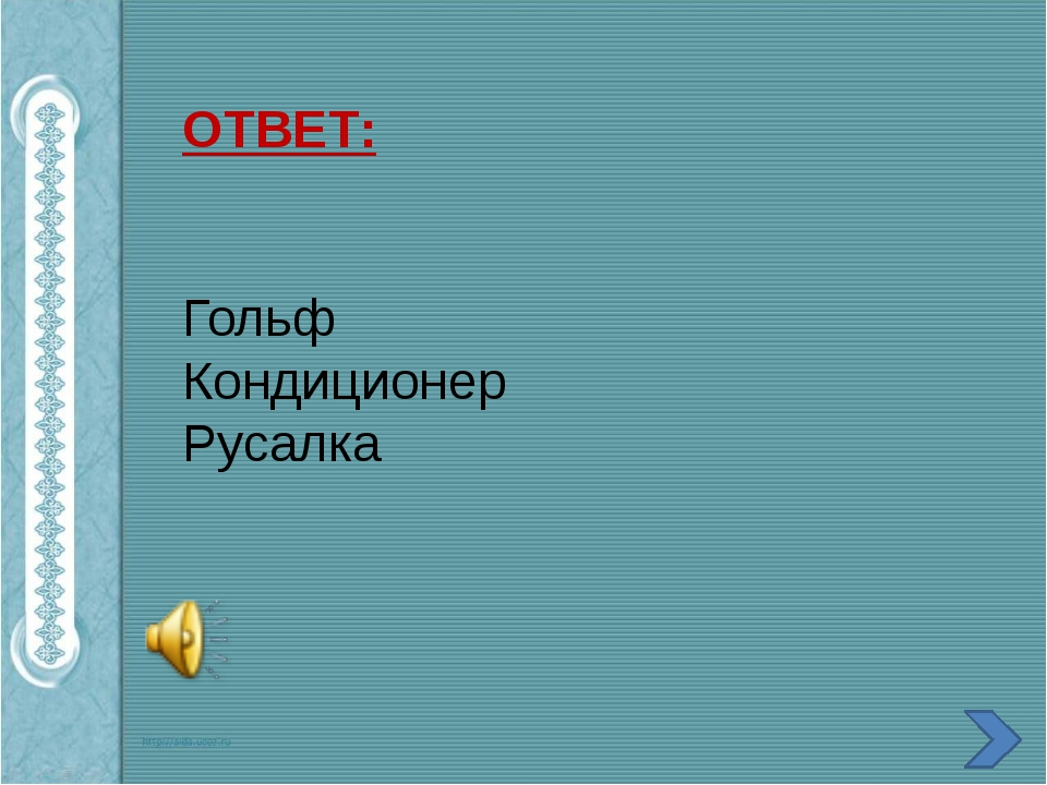 ОТВЕТ: Гольф Кондиционер Русалка