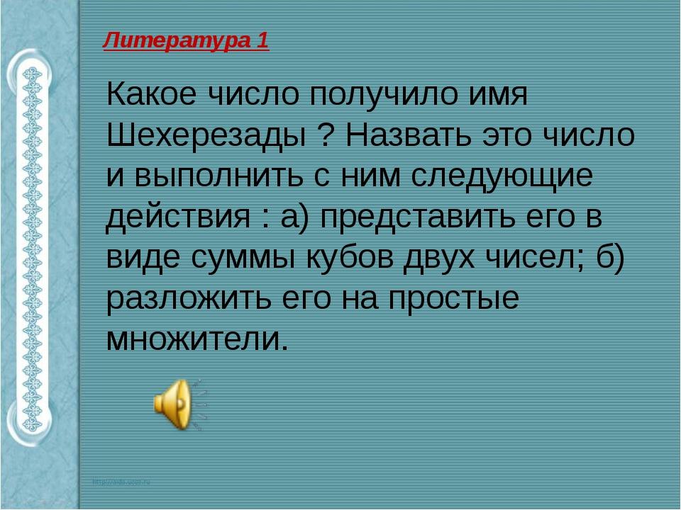 ОТВЕТ: А. Пушкин В. Маяковский С Есенин