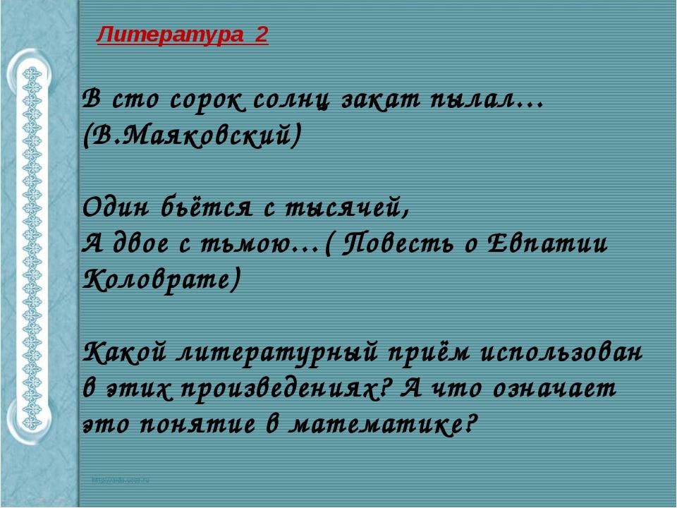 Литература 6