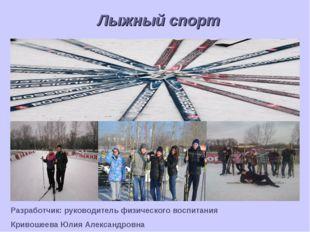 Лыжный спорт Разработчик: руководитель физического воспитания Кривошеева Юлия