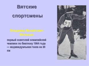 Владимир Михайлович Меланьин первый советский олимпийский чемпион по биатлону