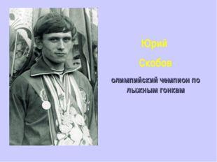 Юрий Скобов олимпийский чемпион по лыжным гонкам