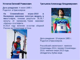 Российский скелетонист, чемпион Олимпиады-2014, призер Олимпиады-2010, чемпио