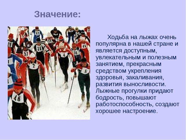 Ходьба на лыжах очень популярна в нашей стране и является доступным, увлекат...