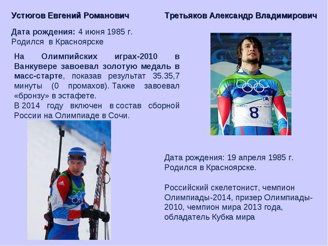 Российский скелетонист, чемпион Олимпиады-2014, призер Олимпиады-2010, чемпио...