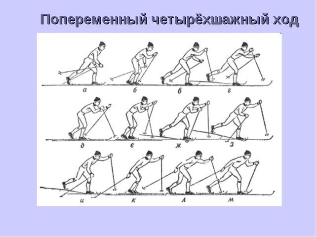 Попеременный четырёхшажный ход