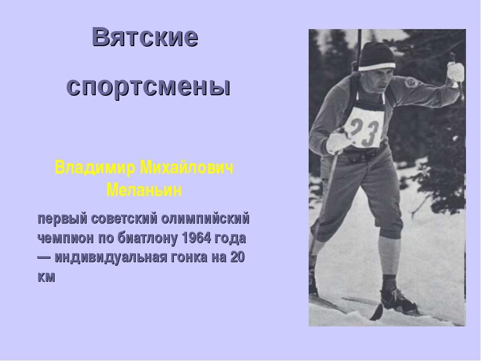 Владимир Михайлович Меланьин первый советский олимпийский чемпион по биатлону...