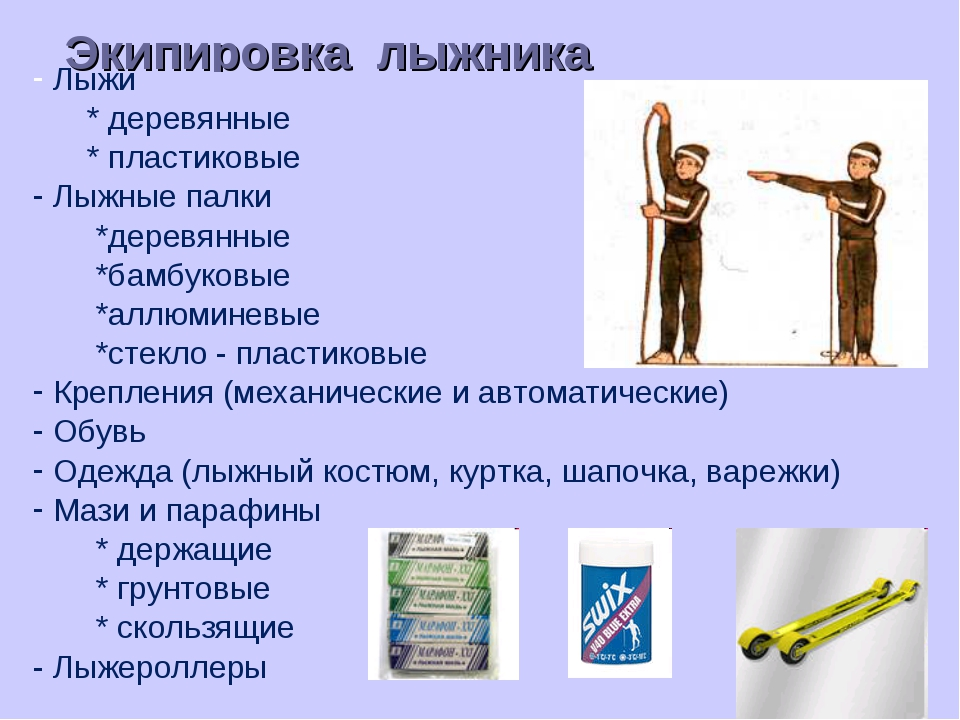 Экипировка лыжника Лыжи * деревянные * пластиковые Лыжные палки *деревянные *...