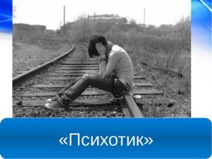 «Психотик»