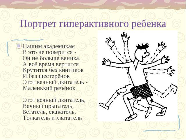 Портрет гиперактивного ребенка Нашим академикам В это не поверится - Он не бо...