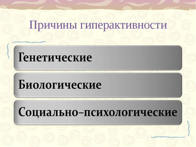 Причины гиперактивности