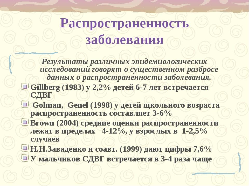 Распространенность заболевания Результаты различных эпидемиологических исслед...