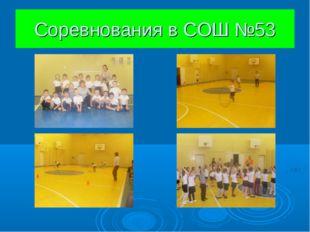 Соревнования в СОШ №53