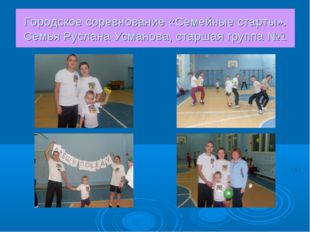 Городское соревнование «Семейные старты». Семья Руслана Усманова, старшая гру