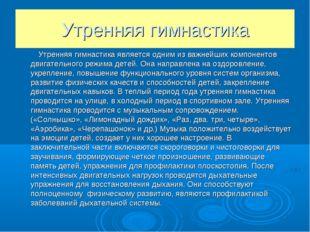 Утренняя гимнастика Утренняя гимнастика является одним из важнейших компонент