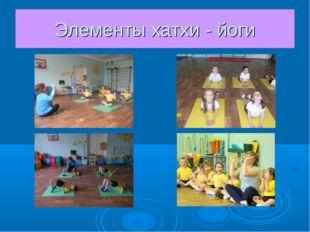 Элементы хатхи - йоги