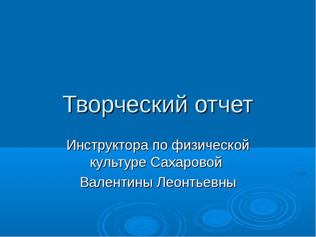 Творческий отчет Инструктора по физической культуре Сахаровой Валентины Леонт...