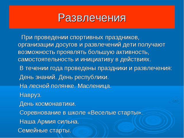 Развлечения При проведении спортивных праздников, организации досугов и развл...