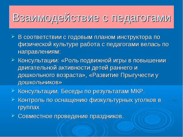 Взаимодействие с педагогами В соответствии с годовым планом инструктора по фи...