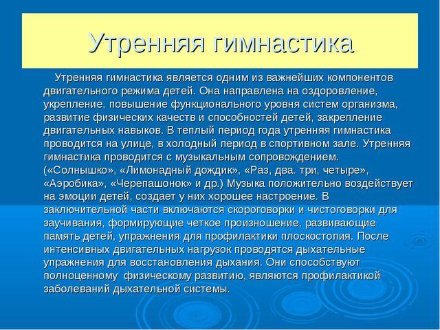Утренняя гимнастика Утренняя гимнастика является одним из важнейших компонент...