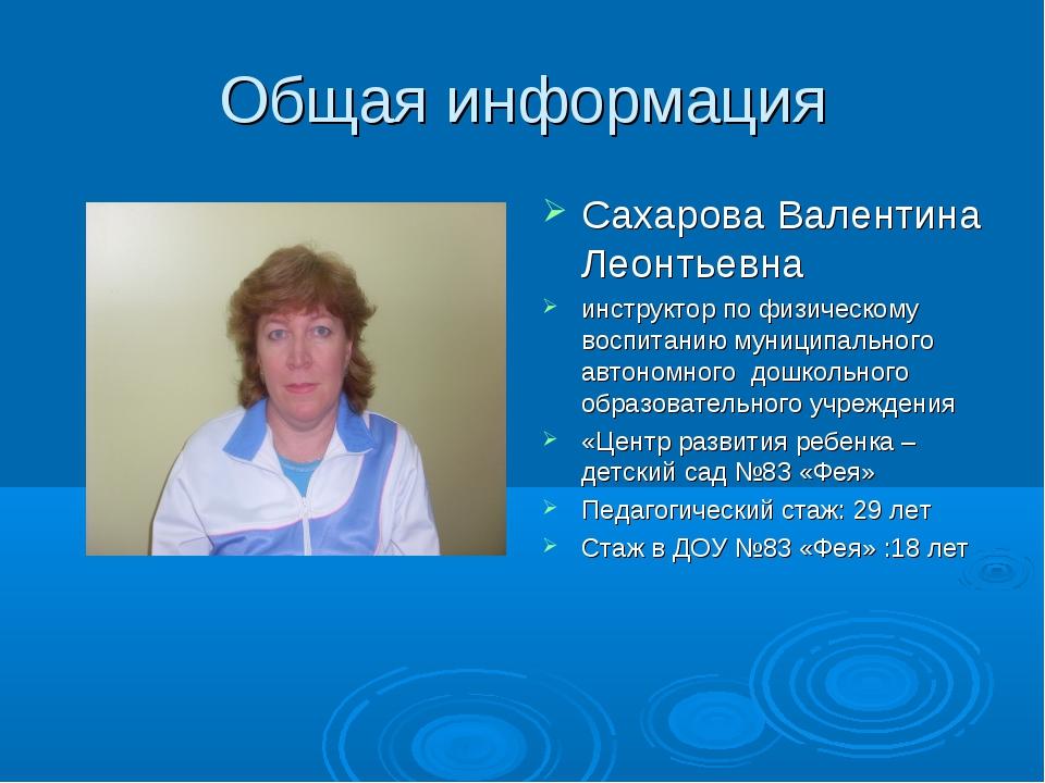 Общая информация Сахарова Валентина Леонтьевна инструктор по физическому восп...
