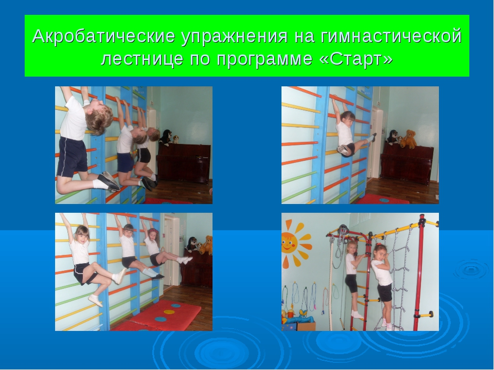 Акробатические упражнения на гимнастической лестнице по программе «Старт»