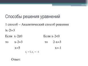 Способы решения уравнений 1 способ – Аналитический способ решения |x-2|=3 Есл